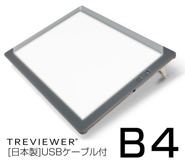 画像1: 【USBケーブル付】【薄型8mm】【7段階調光機能付き】B4サイズ LED 薄型トレビュアー トレース台 (3段階傾斜) 【照度2500〜4800ルクス】B4-500-02 (1)