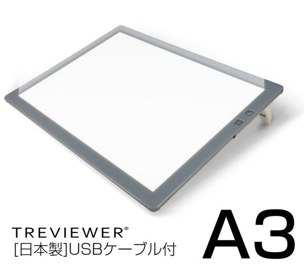 画像1: 【USBケーブル付】【薄型8mm】【7段階調光機能付き】A3サイズ LED 薄型トレビュアー トレース台 (3段階傾斜) 【照度2000〜4400ルクス】A3-500-02 (1)