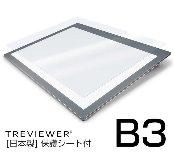画像1: 【薄型10mm】【7段階調光機能付き】B3サイズ LED 薄型トレビュアー トレース台 (3段階傾斜) 【照度1500〜4000ルクス】 保護シート付 B3-450-01 (1)