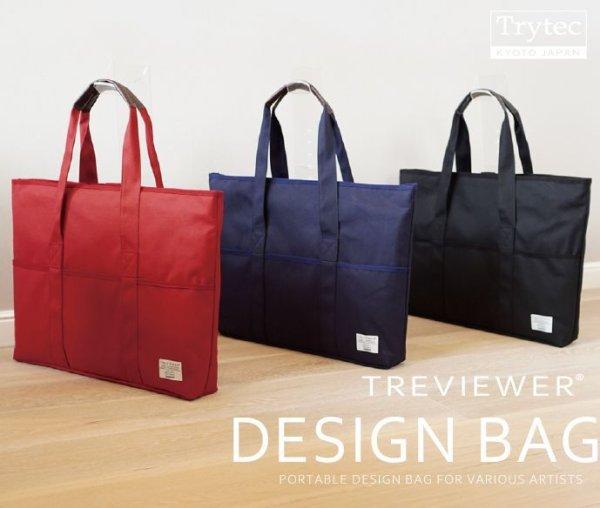 画像1: トレース台 トレビュアー用 デザインバッグ 綿帆布 A4/B4/A3サイズ対応 (1)