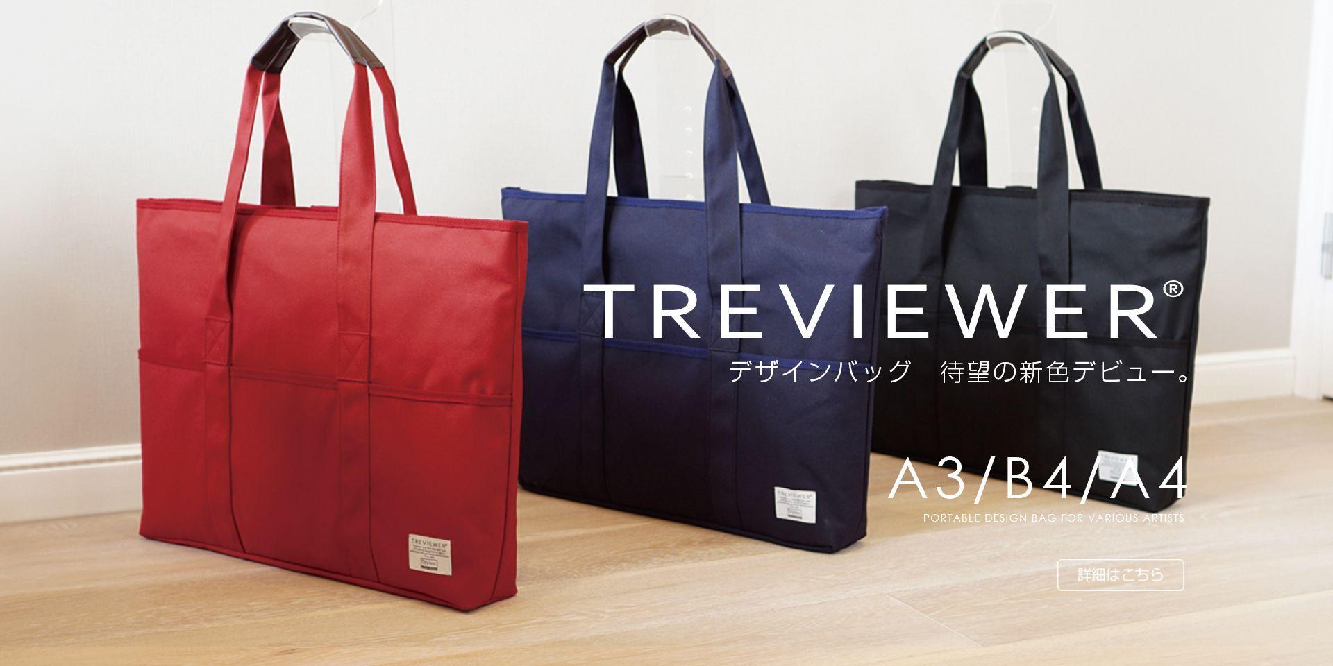 トレビュアー デザインバッグ